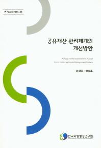 공유재산 관리체계의 개선방안