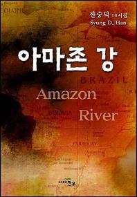 아마존 강(Amazon River)