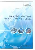 ESCAP 역내 컨테이너 물동량 전망 및 ITPM 모델 개발에 관한 연구