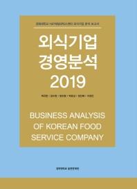 외식기업 경영분석 2019