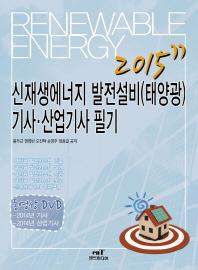 신재생에너지 발전설비(태양광)기사 산업기사필기(2015)