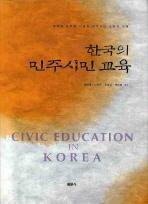 한국의 민주시민 교육
