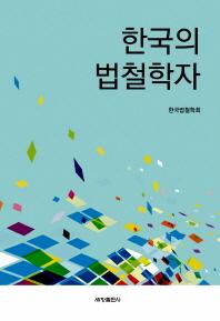한국의 법철학자