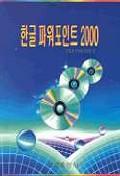 한글 파워포인트 2000