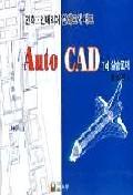 AUTO CAD 14 실습교재(건축인테리어설계도와제도)