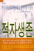 적자생존(하)(제9회 한국기독교문화예술대상문학부문수상작)