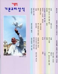 가톨릭 기본교리 상식 세트
