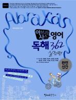 아브라사스 외국어영역 영어독해 362(실전편)(2010)