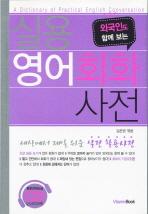 외국인도 함께 보는 실용 영어회화 사전