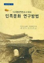 디지털콘텐츠시대의 민족문화 연구방법