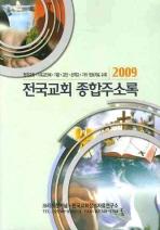 전국교회 종합주소록(2009)