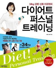 34kg 감량 신화 이경영의 다이어트 퍼스널 트레이닝