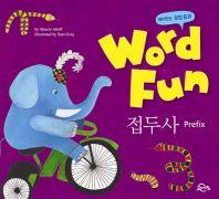 재미있는 문법동화 워드펀 Word Fun. 17: 접두사 (Prefix)