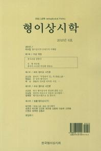 형이상시학(2013년 6호)