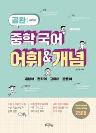 중학 국어 어휘&개념