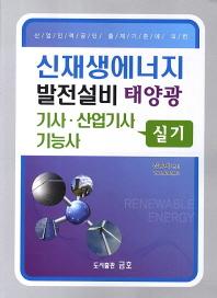 신재생에너지 발전설비 태양광 기사 산업기사 기능사(실기)