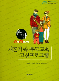 온맘 재혼가족 부모교육 코칭프로그램