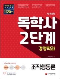 시대에듀 조직행동론(독학사 2단계 경영학과)