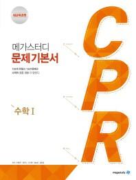 메가스터디 CPR 고등 수학1 문제기본서(2021)