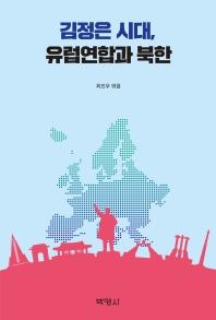 김정은 시대, 유럽연합과 북한