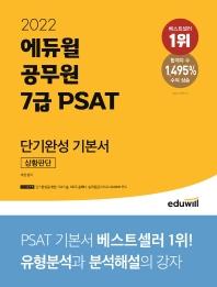 2022 에듀윌 공무원 7급 PSAT 단기완성 기본서 상황판단