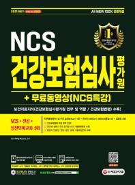 2021 하반기 All-New 건강보험심사평가원(심평원) NCS+전공+실전모의고사 4회+무료동영상(NCS특강)