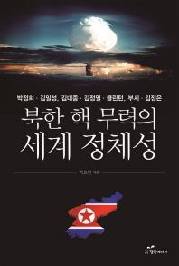 북한 핵 무력의 세계 정체성