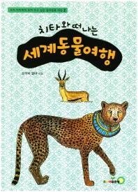 치타와 떠나는 세계동물여행