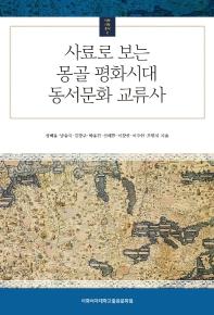 사료로 보는 몽골 평화시대 동서문화 교류사