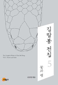 김말봉 전집. 5: 꽃과 뱀