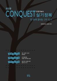 Conquest 조경기능사 실기정복