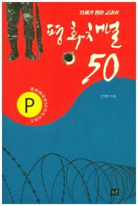 21세기 평화 교과서 평화채널 50