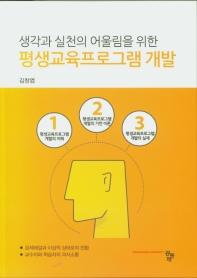 생각과 실천의 어울림을 위한 평생교육프로그램 개발