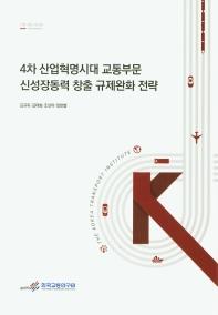 4차 산업혁명시대 교통부문 신성장동력 창출 규제완화 전략