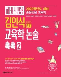해커스 임용 ET 김인식 교육학 논술 콕콕. 2(2022 대비)