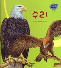 새. 14: 수리