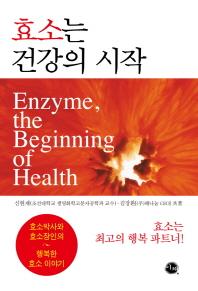효소는 건강의 시작