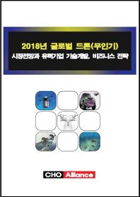2018년 글로벌 드론(무인기) 시장전망과 유력기업 기술개발, 비즈니스 전략