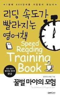 리딩 속도가 빨라지는 영어책. 12: 꿀벌 마야의 모험