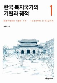 한국 복지국가의 기원과 궤적. 1