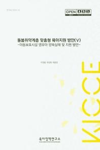 돌봄취약계층 맞춤형 육아지원 방안. 5