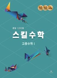 팬덤 스킬수학 1200제 고등 수학1(2021)