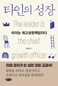 타인의 성장