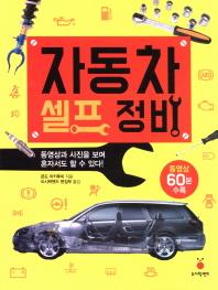 자동차 셀프 정비