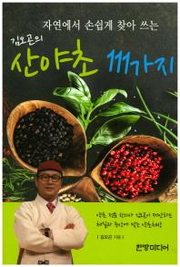 자연에서 손쉽게 찾아 쓰는 김오곤의 산야초 111가지