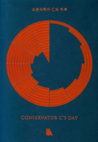 보존과학자 C의 하루
