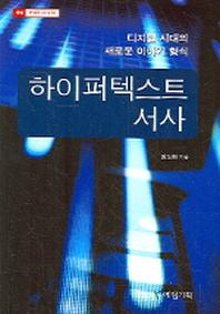 하이퍼텍스트 서사