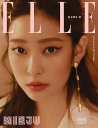 엘르(ELLE)(2021년2월호)(C형)