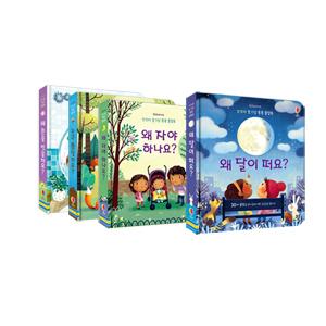 꼬꼬마 호기심 퐁퐁 플랩북 1~4권 세트/가제손수건+벽보 증정-생활과학그림책