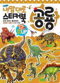 스티커 학습 내맘대로 스티커북: 공룡